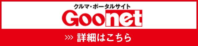 take-one-テルリンク-goo